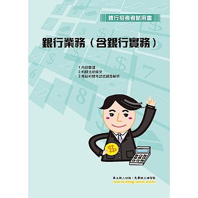 銀行業務(含銀行實務)(初版)