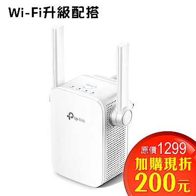 [加購]TP-Link  RE305 AC1200 WiFi 訊號延伸器