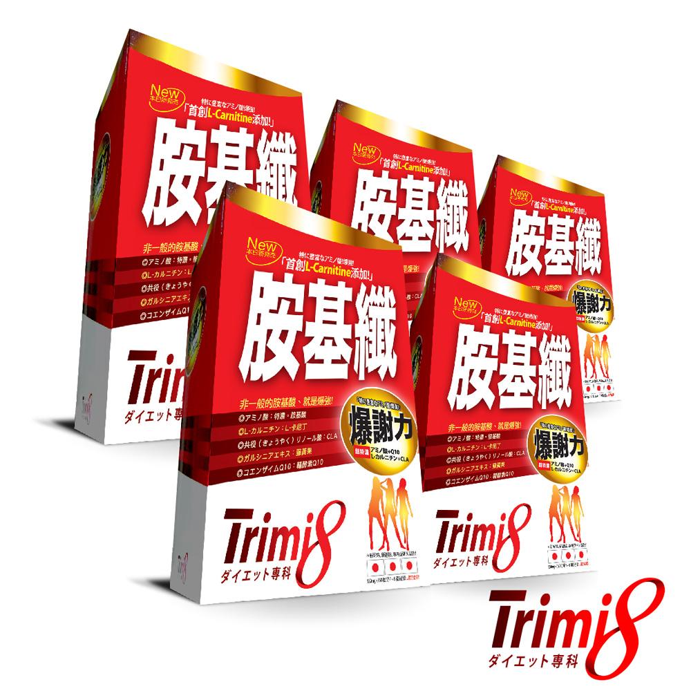 Trimi8胺基纖_5入