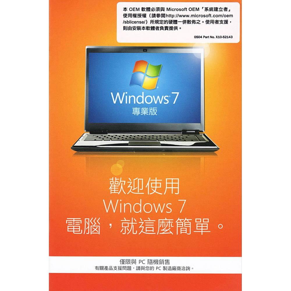 Windows 7 SP1專業版-中文隨機(32位元)