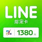 MyCard LINE指定卡1380元