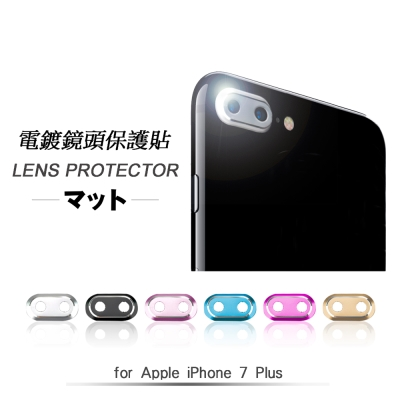 Metal-Slim APPLE iPhone 7 Plus 鏡頭貼(兩入)
