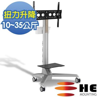 HE扭力升降鋁合金多媒體推車 (H660CT全配) -適用10~35公斤