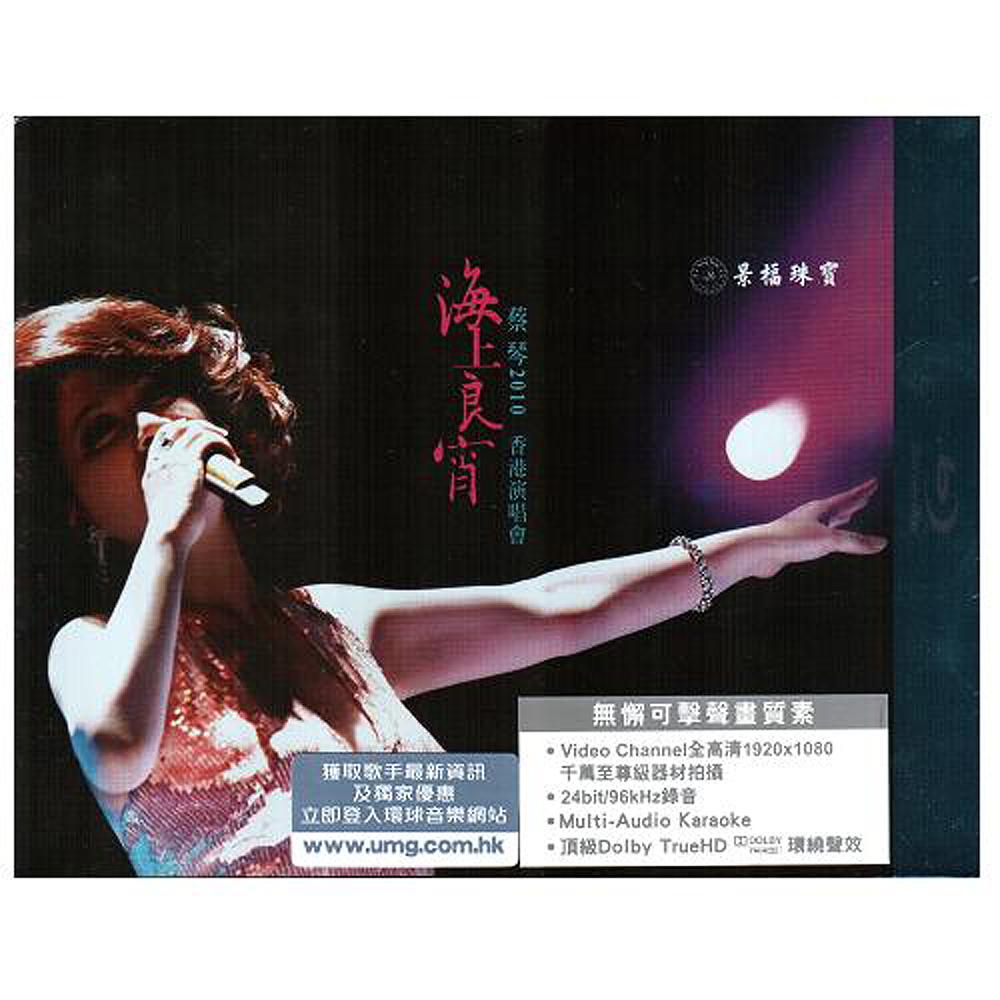 蔡琴 海上良宵 2010香港演唱會 藍光BD / 蔡琴演唱會