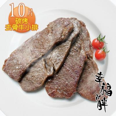 【幸福小胖】碳烤去骨牛小排 10片(200g/2片/包)