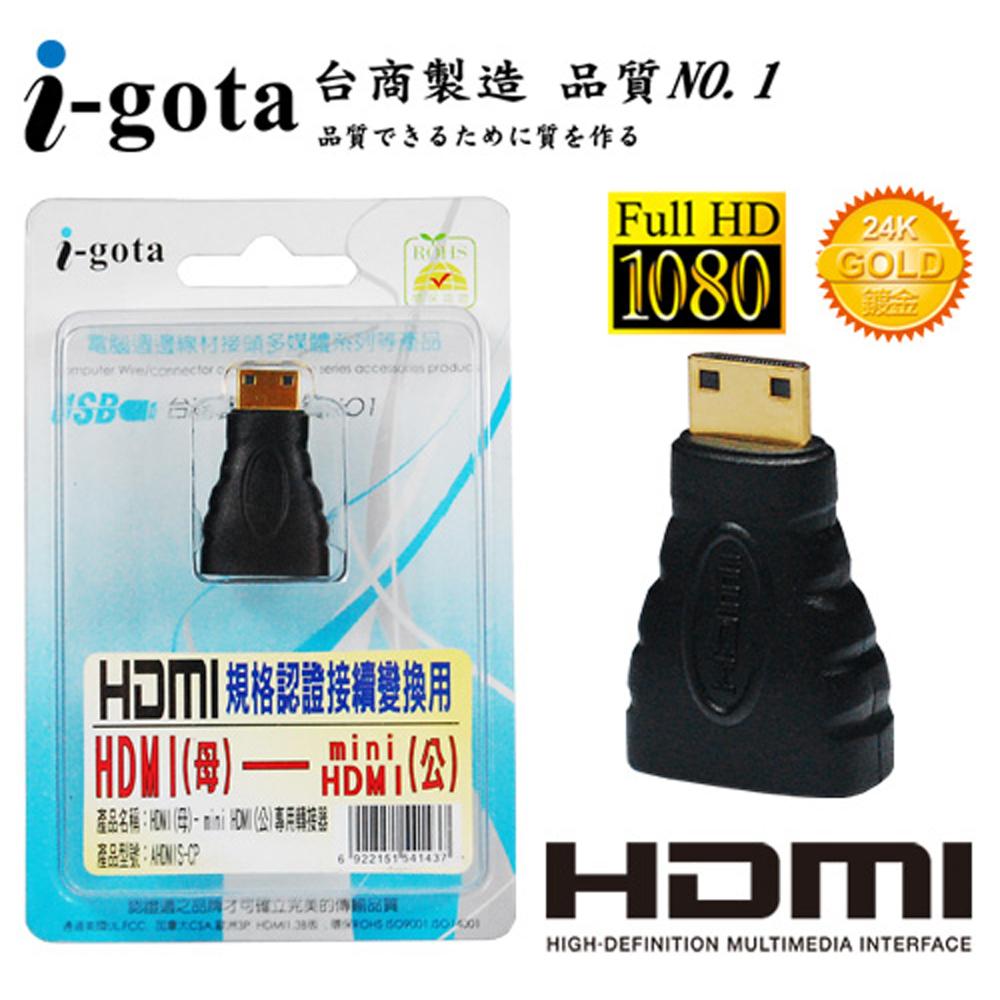 i-gota HDMI (母)- Mini HDMI (公) 專用轉接器