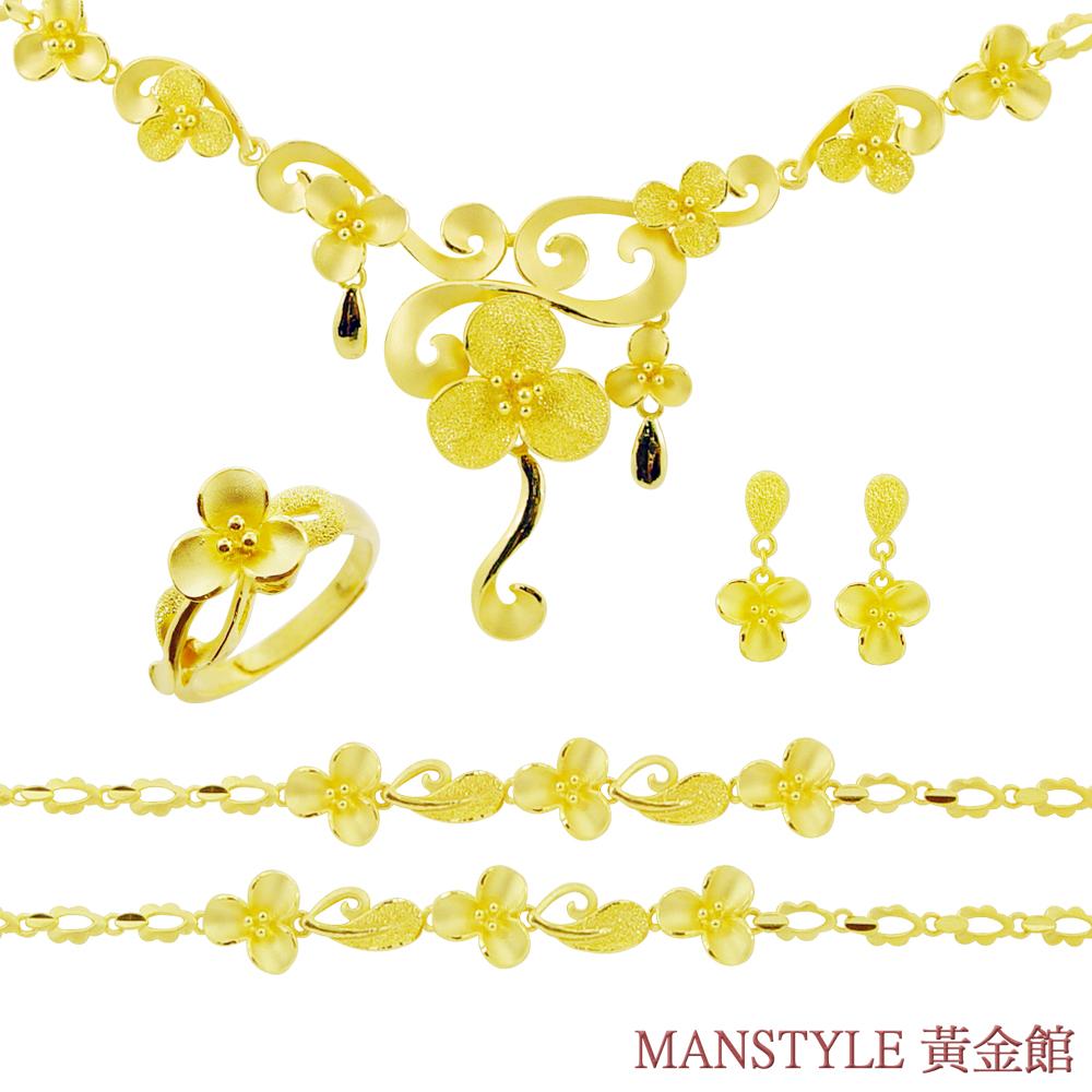 MANSTYLE「花嬌柳媚」黃金套組