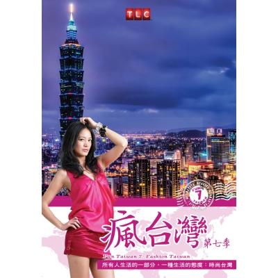 瘋台灣第7季:時尚台灣DVD