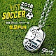 世界盃足球開打
