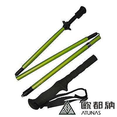 【ATUNAS 歐都納】碳纖維超強Z型折疊登山杖(NSA201L綠/健行輔助行走配件)