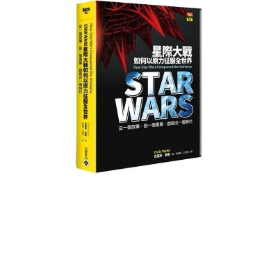 Star wars:星際大戰如何以原力征服全世界
