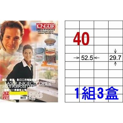 龍德 A4 標籤紙 LD-870WA(29.7*52.5mm 40格) 每盒105張*3盒