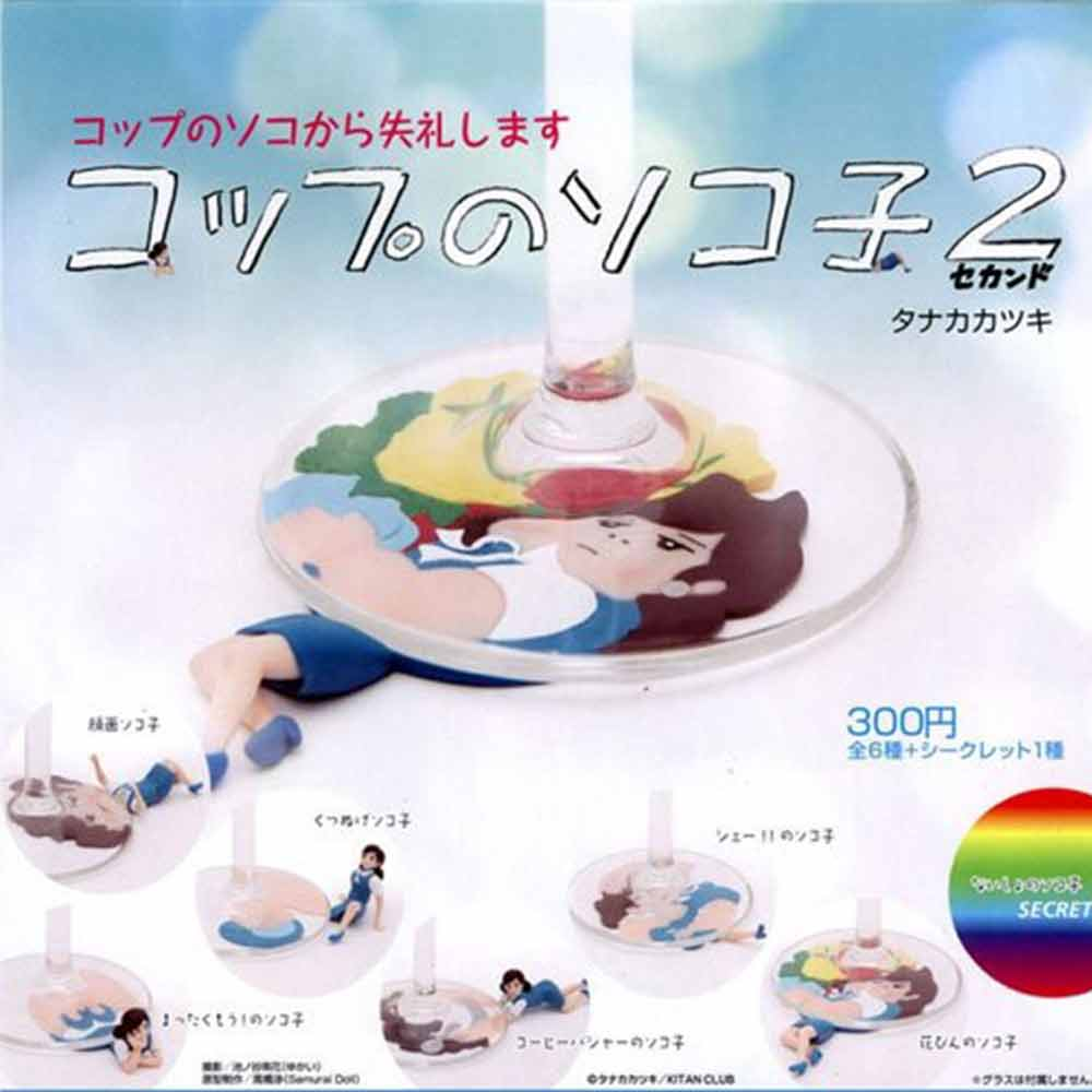 日本正版授權 全套6款 杯底子女孩 壓扁的杯底子 P2 第二彈 深藍色 扭蛋 奇譚