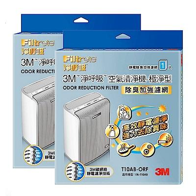 3M 淨呼吸極淨型清淨機專用除臭加強濾網-6坪 T10AB-ORF (2入組)