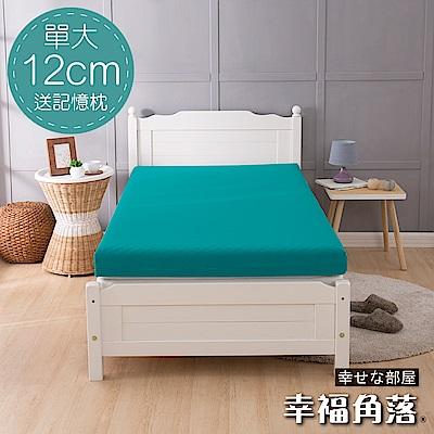 記憶床墊 超吸溼排溼12cm厚波浪式舒壓竹炭記憶床 幸福角落 單大3.5尺