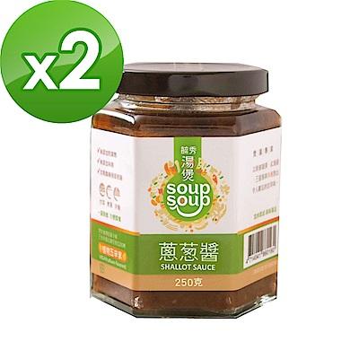 毓秀私房醬 蔥醬(250g/罐)*2罐組