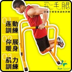 Fun Sport 飛毛腿 勁躍分體雙槓運動跨欄-黃(1對)重訓/有氧/肌力/敏捷訓練