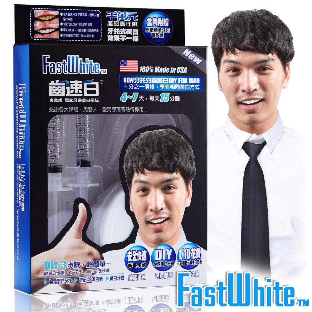 FastWhite齒速白 男仕牙托牙齒美白組