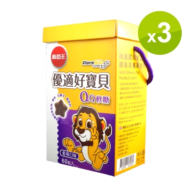 葡萄王 優適好寶貝QQ軟糖60顆x3盒  共180顆