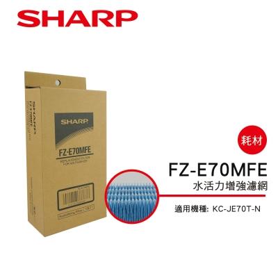 SHARP 夏普 KC-JE70T-N 專用水活力濾網 FZ-E70MFE