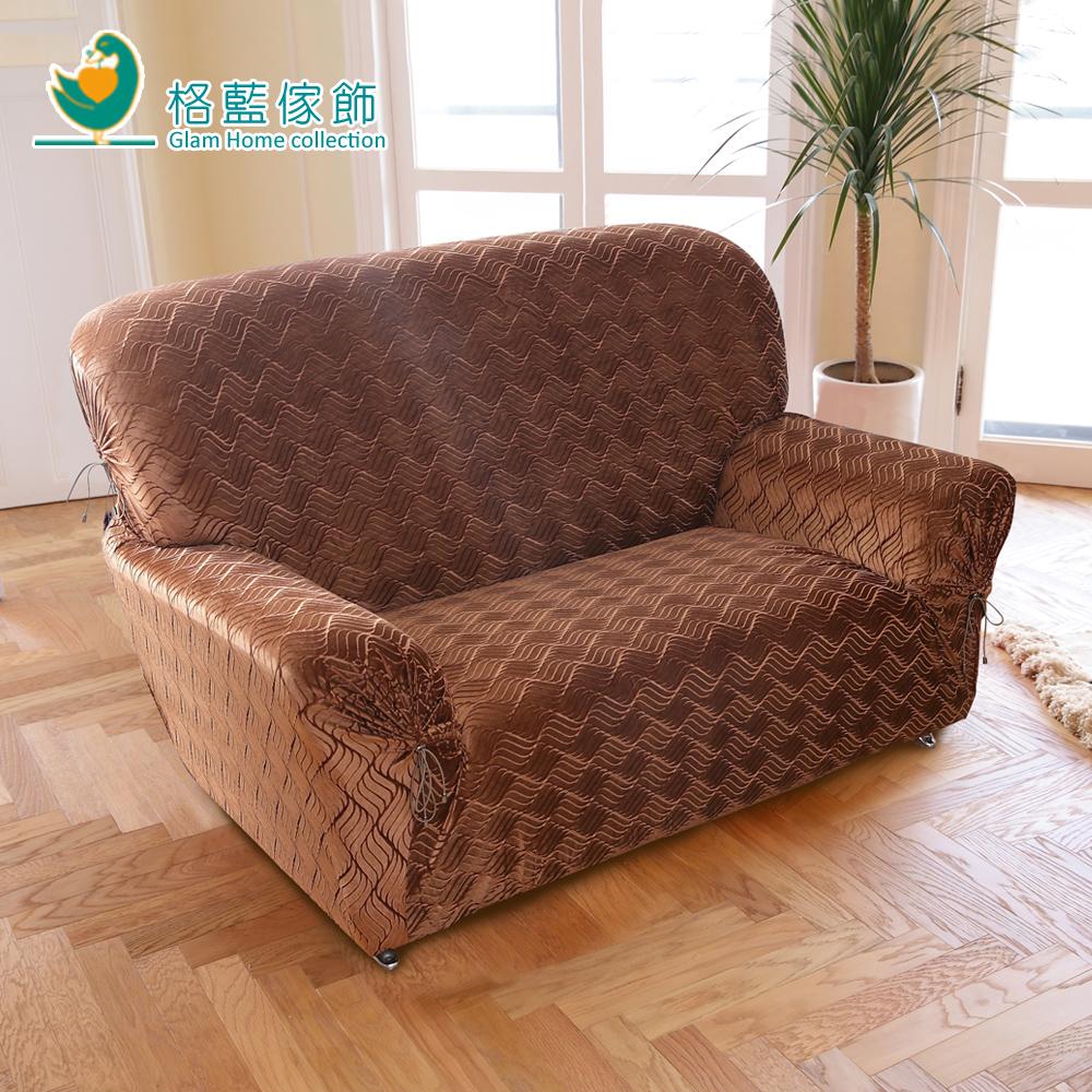 格藍傢飾 莎曼3D絨毛彈性沙發套1人座-咖金