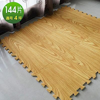 Abuns 和風耐磨淺色橡木紋巧拼地墊/安全地墊(144片裝-4坪)