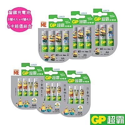 GP超霸智醒充電池3號4入(3卡)+智醒充電池4號4入(3卡)-6卡特惠組合