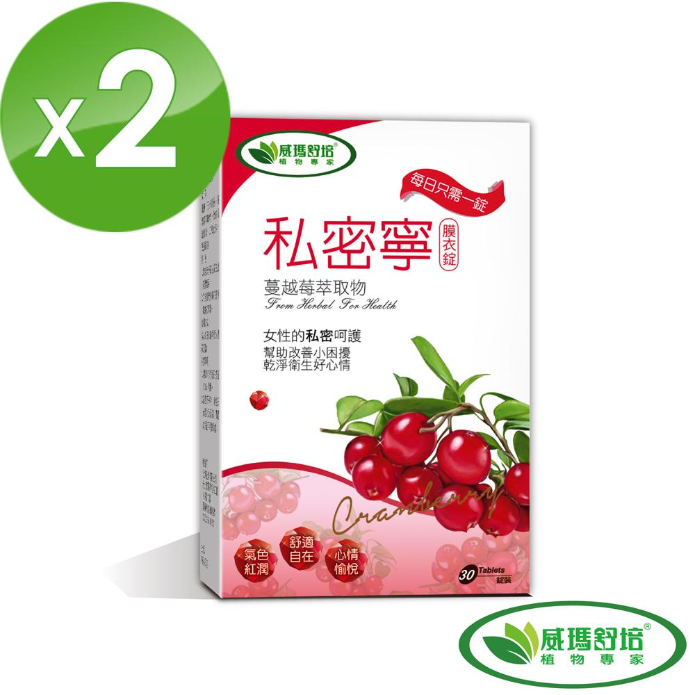 威瑪舒培 私密寧蔓越莓 30錠/盒 (共2盒)