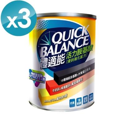 Quick Balance 體適能活力胺基酸(420g)x3入組