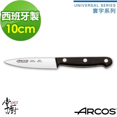 ARCOS 環宇系列4吋主廚刀
