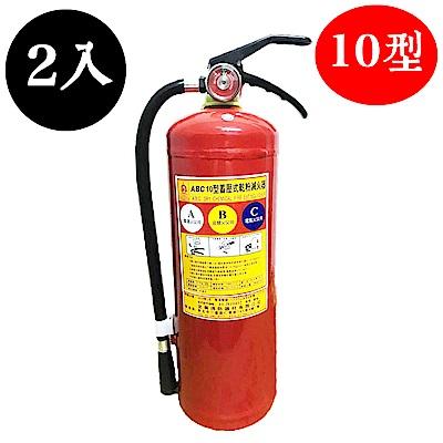 【防災專家】2入 台灣製造 10型手提蓄壓式乾粉滅火器
