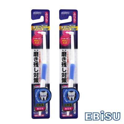 日本EBISU-殘留物對策單束毛×2入-顏色隨機
