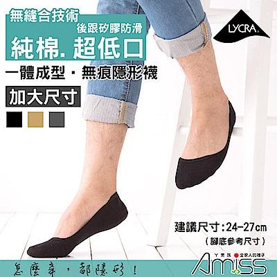 Amiss機能感 一體成型萊卡彈性超低口無痕隱形襪加大款-5雙組(M006xl)
