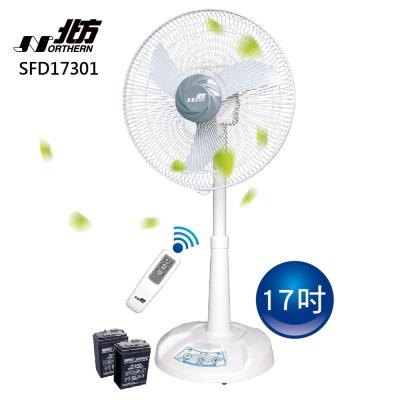 北方 17吋充電式DC遙控電扇(LED燈) SFD17301