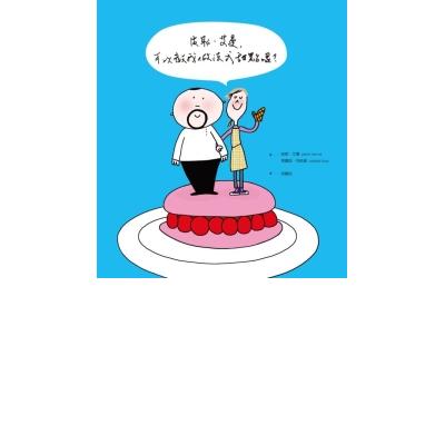 皮耶.艾曼,可以教我做法式甜點嗎?