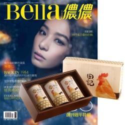 Bella儂儂雜誌 (1年12期) 贈 田記純雞肉酥禮盒 (200g/3罐入)