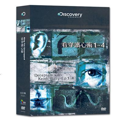 看穿讀心術:第1~4集 DVD
