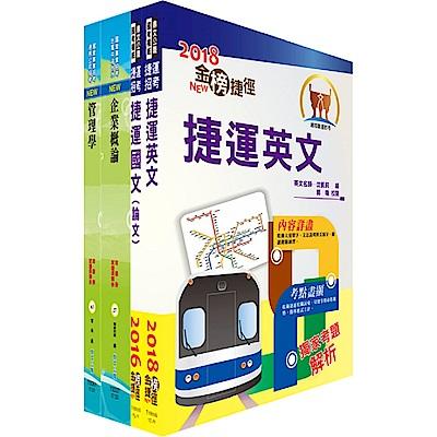 107年台北捷運招考(專員(二)【企劃類】)套書(贈題庫網帳號、雲端課程)
