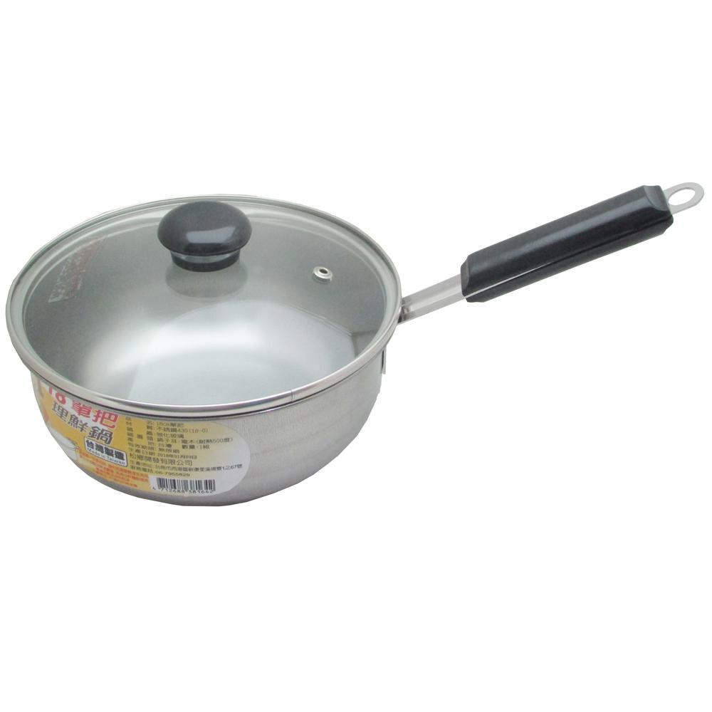 月陽台灣製造食品級430不袗加蓋18cm單把鍋湯鍋(381642)