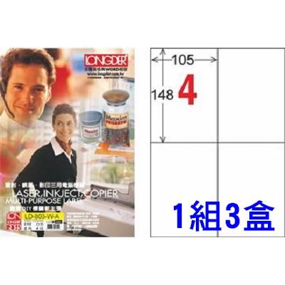 龍德 A4 標籤紙 LD-803WA (105*148mm 4格) 每盒105張*3盒