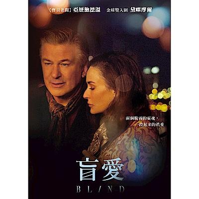 盲愛 DVD