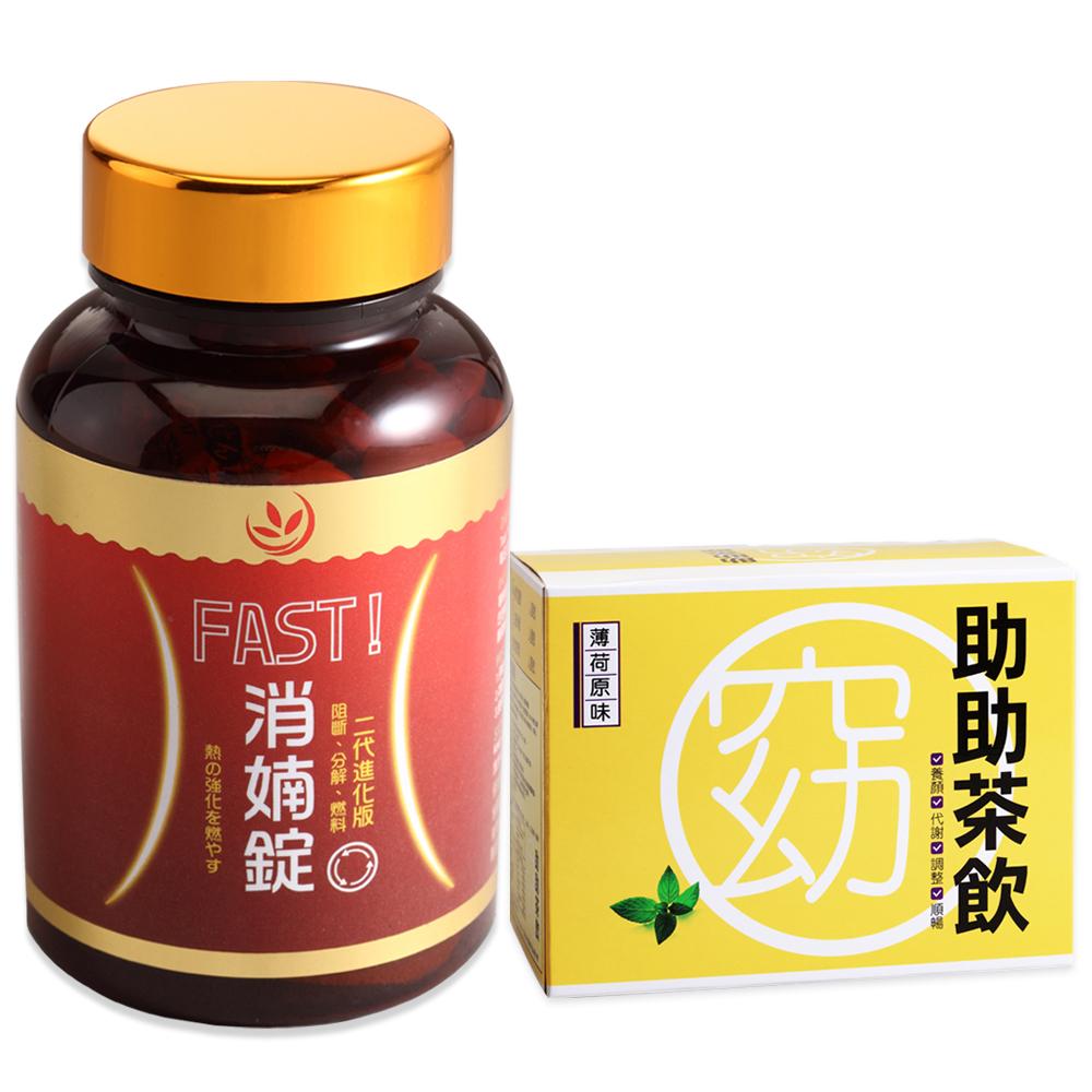 【亞山娜生技】消婻錠+助助茶飲