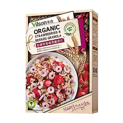 米森Vilson 有機草莓莓果脆麥片(350g/盒)