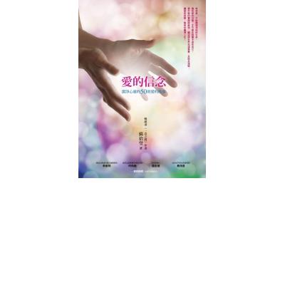 愛的信念:潔淨心靈的50則愛的故事