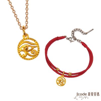 J code真愛密碼金飾 獅子座守護-賀若斯之眼黃金墜子 送項鍊+紅繩手鍊