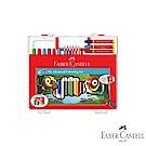 Faber Castell 紅色系 兒童小畫家禮盒組
