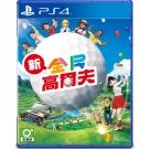 新 全民高爾夫 -PS4亞洲中英文合版