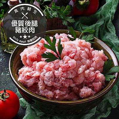 【食肉鮮生】特級後腿豬絞肉 9盒組(300g±5%/盒)