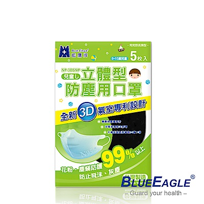 藍鷹牌 台灣製 兒童立體黑色防塵口罩 5片*10包