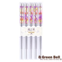 GREEN BELL綠貝 日式304不鏽鋼花筷-紫底黃花(5雙/組)